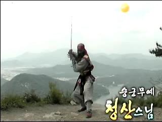 승궁무예 청산스님