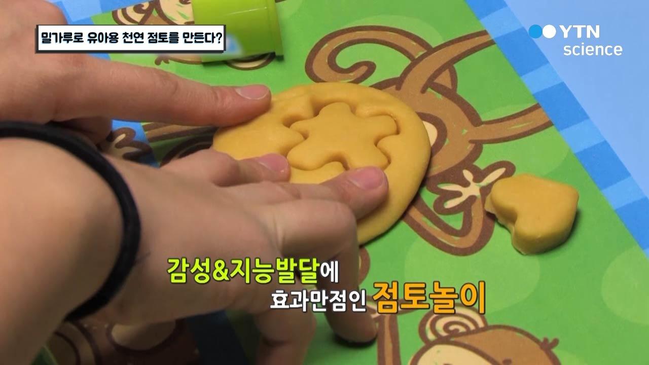 밀가루로 유아용 천연 점토를 만든다?