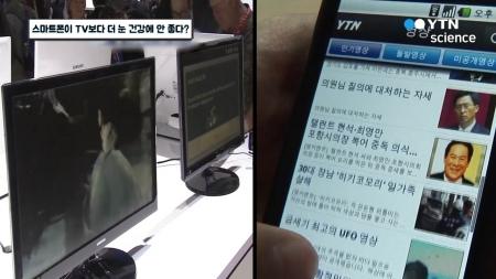 스마트폰, TV보다 눈 건강에 더 해롭다?