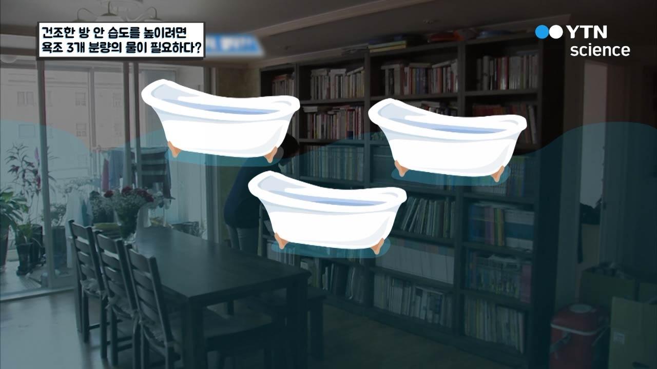 건조한 방 안 습도를 높이려면 욕조 3개 분량의 물이 필요하다?
