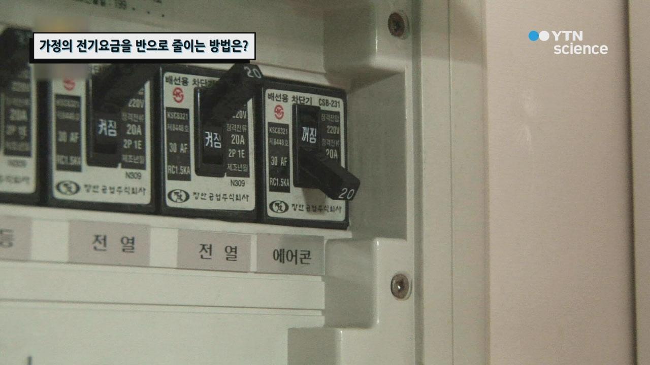 가정의 전기요금을 반으로 줄이는 방법은?