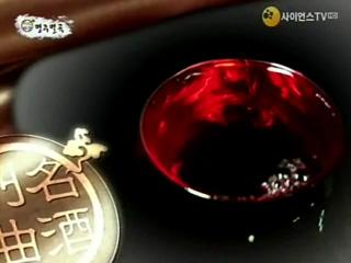 붉은 빛깔의 아름다운 술, 진도 홍주