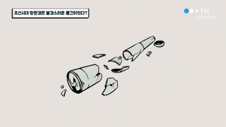 조선시대 망원경은 불경스러운 물건이었다?
