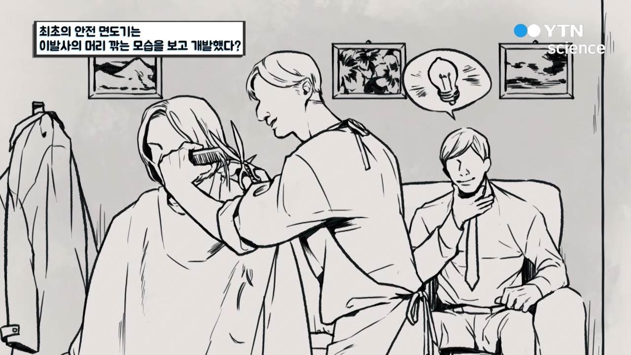 최초의 안전면도기는 이발사의 머리 깎는 모습을 보고 개발했다?
