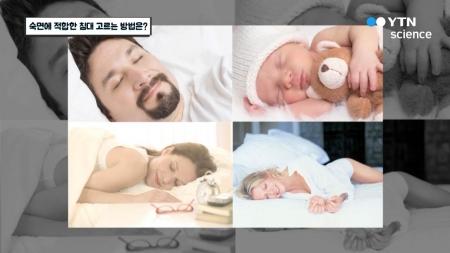 숙면에 적합한 침대 고르는 방법은?