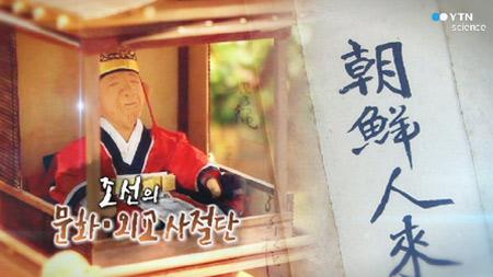 조선의 문화·외교 사절단