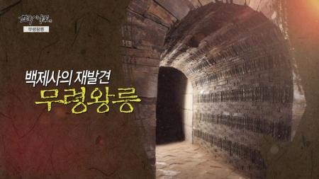 백제 역사를 새로 쓴, 무령왕릉