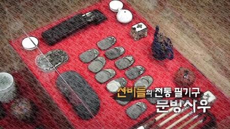 선비들의 전통 필기구, 문방사우