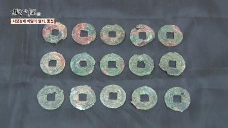 조선후기 시장경제 비밀의 열쇠 동전