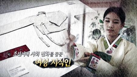 조선시대 사회 변화를 꿈꾼 여성 지식인