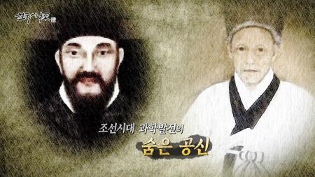 조선시대 과학 발전의 숨은 공신