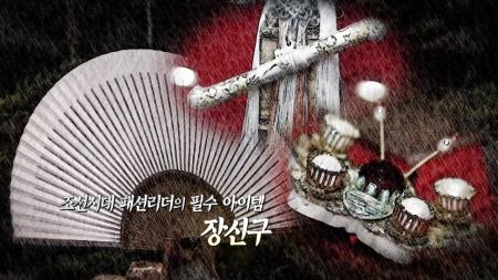 조선시대 패션리더의 필수 아이템, 장신구