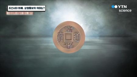 조선시대 화폐, 상평통보의 의미는?