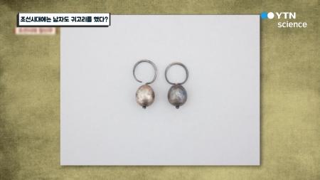 조선시대에는 남자도 귀고리를 했다?