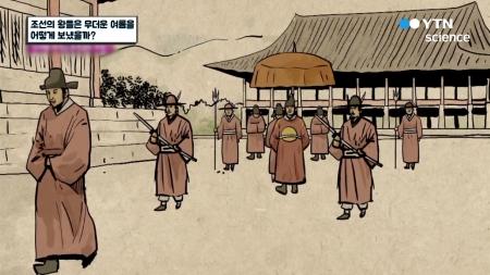 조선의 왕들은 무더운 여름을 어떻게 보냈을까?