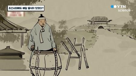 조선시대에도 배달 음식이 있었다?