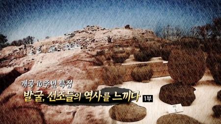 발굴, 선조들의 역사를 느끼다 1부