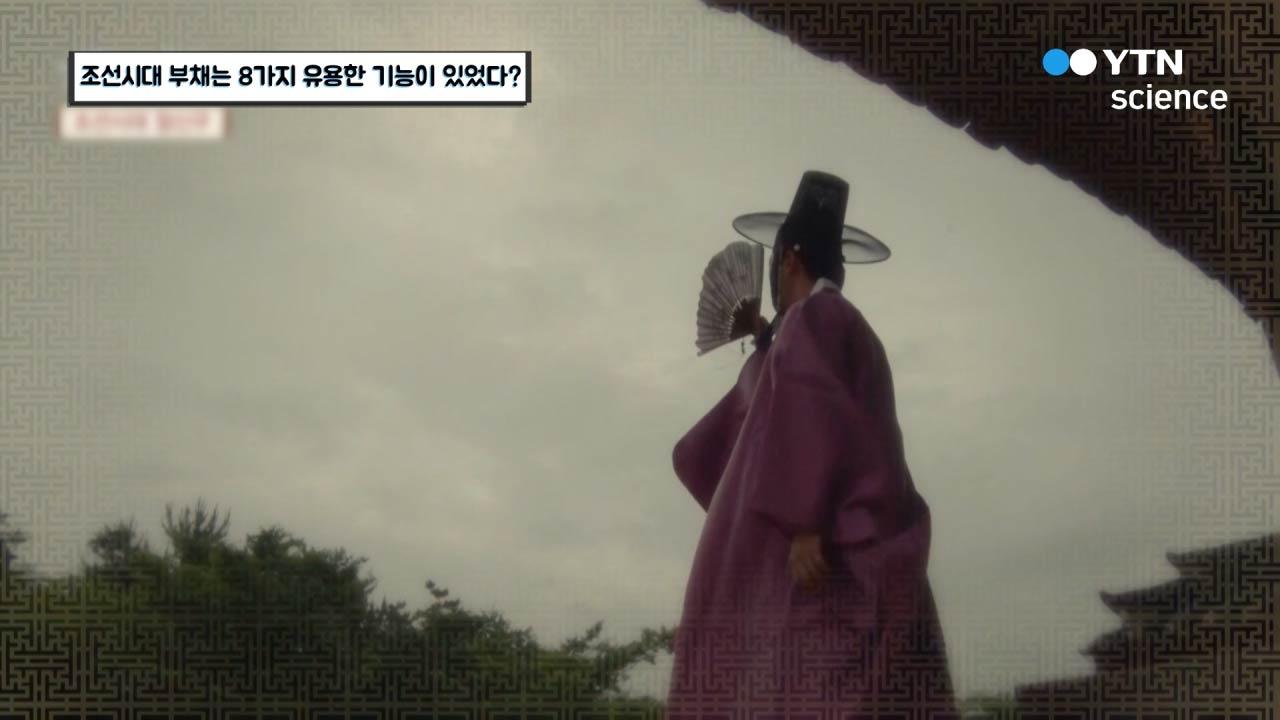 조선시대 부채는 8가지 유용한 기능이 있었다?