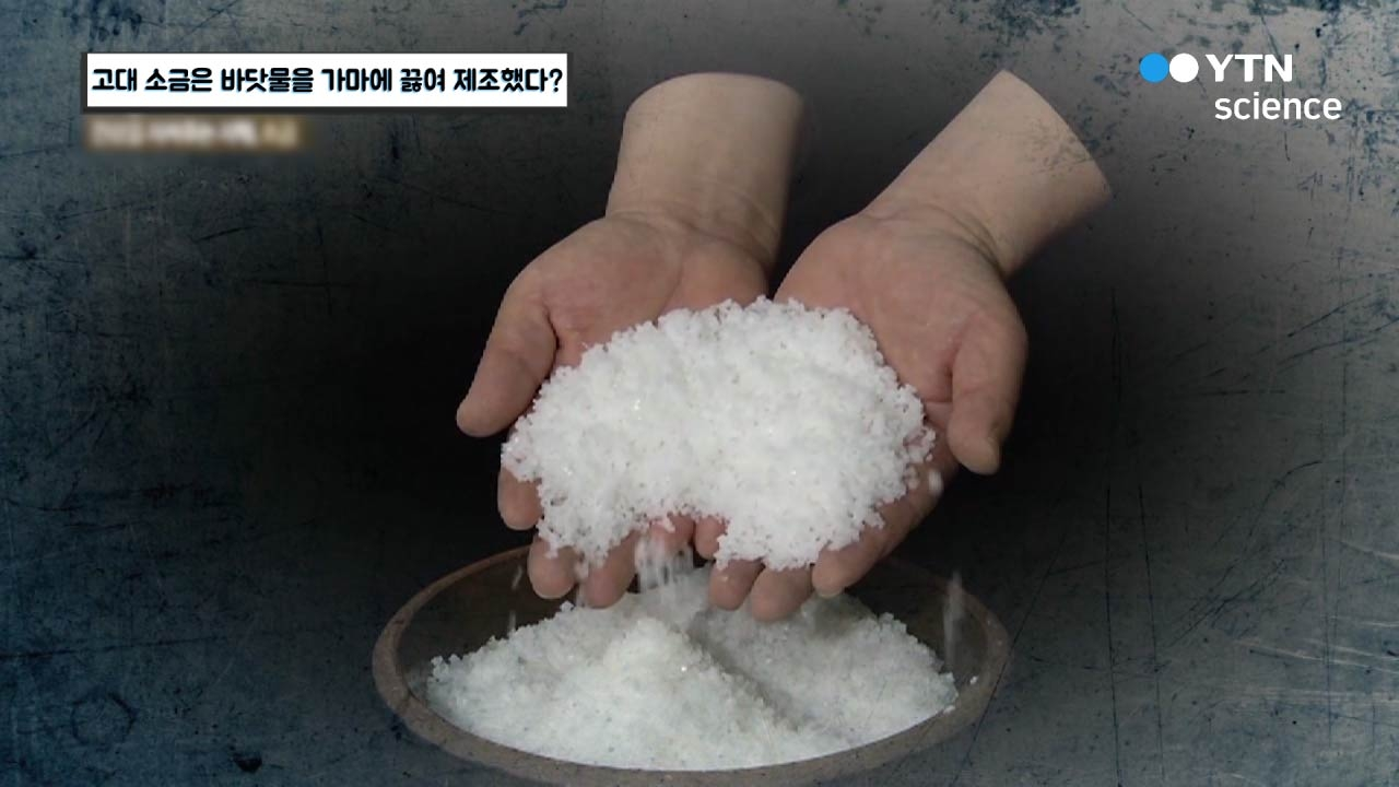 고대 소금은 바닷물을 가마에 끓여 제조했다?