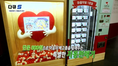자동판매기, 만물상이 되다