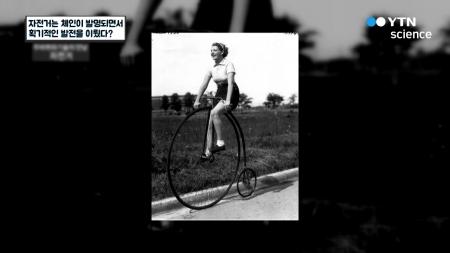 자전거는 체인이 발명되면서 획기적인 발전을 이뤘다?