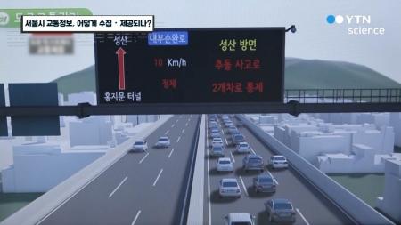 서울시 교통정보, 어떻게 수집ㆍ제공되나?