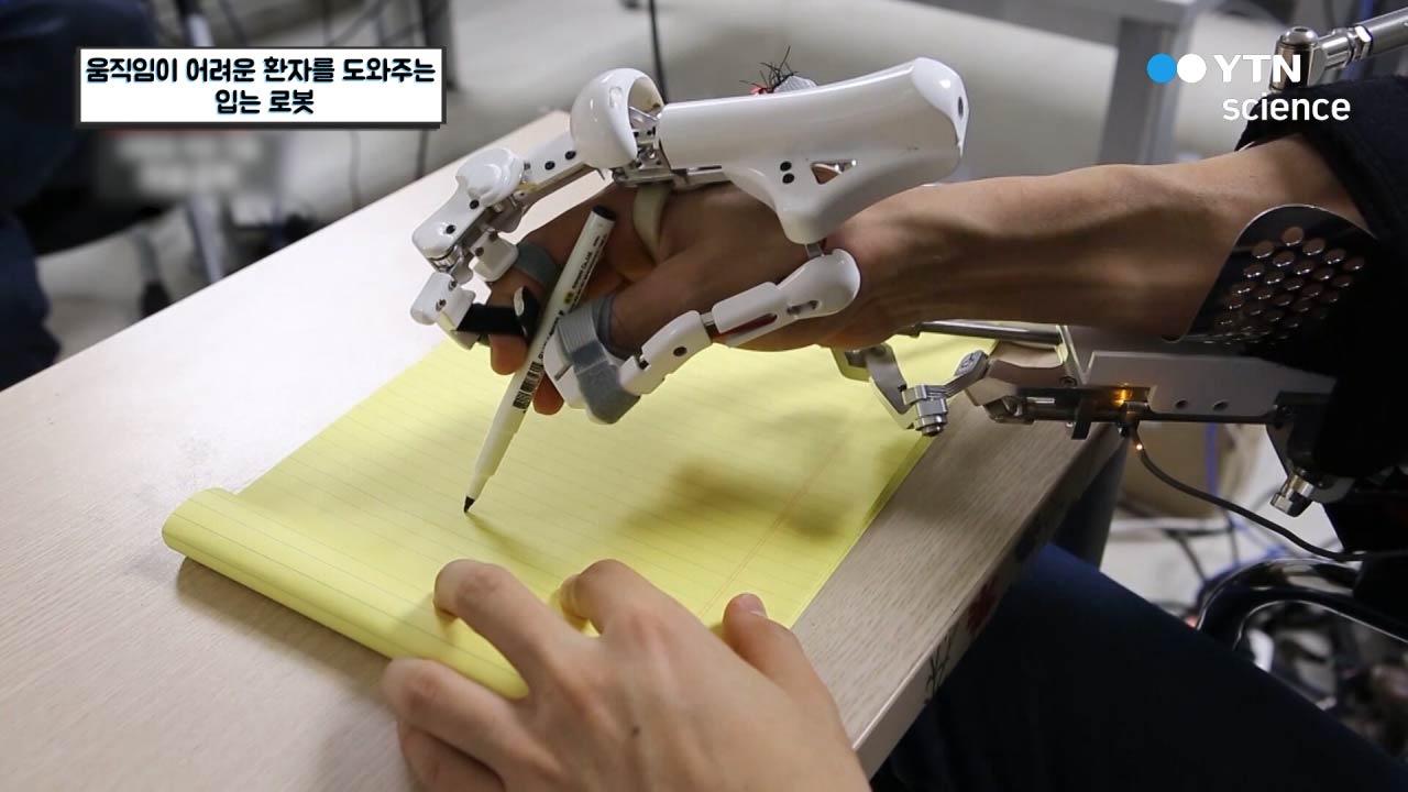 움직임이 어려운 환자를 도와주는 입는 로봇