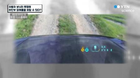 자동차 보닛이 투명해 하단부 장애물을 피할 수 있다?