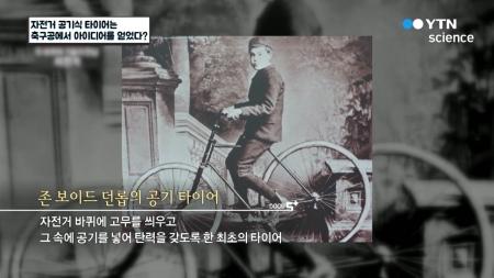자전거 공기식 타이어는 축구공에서 아이디어를 얻었다?