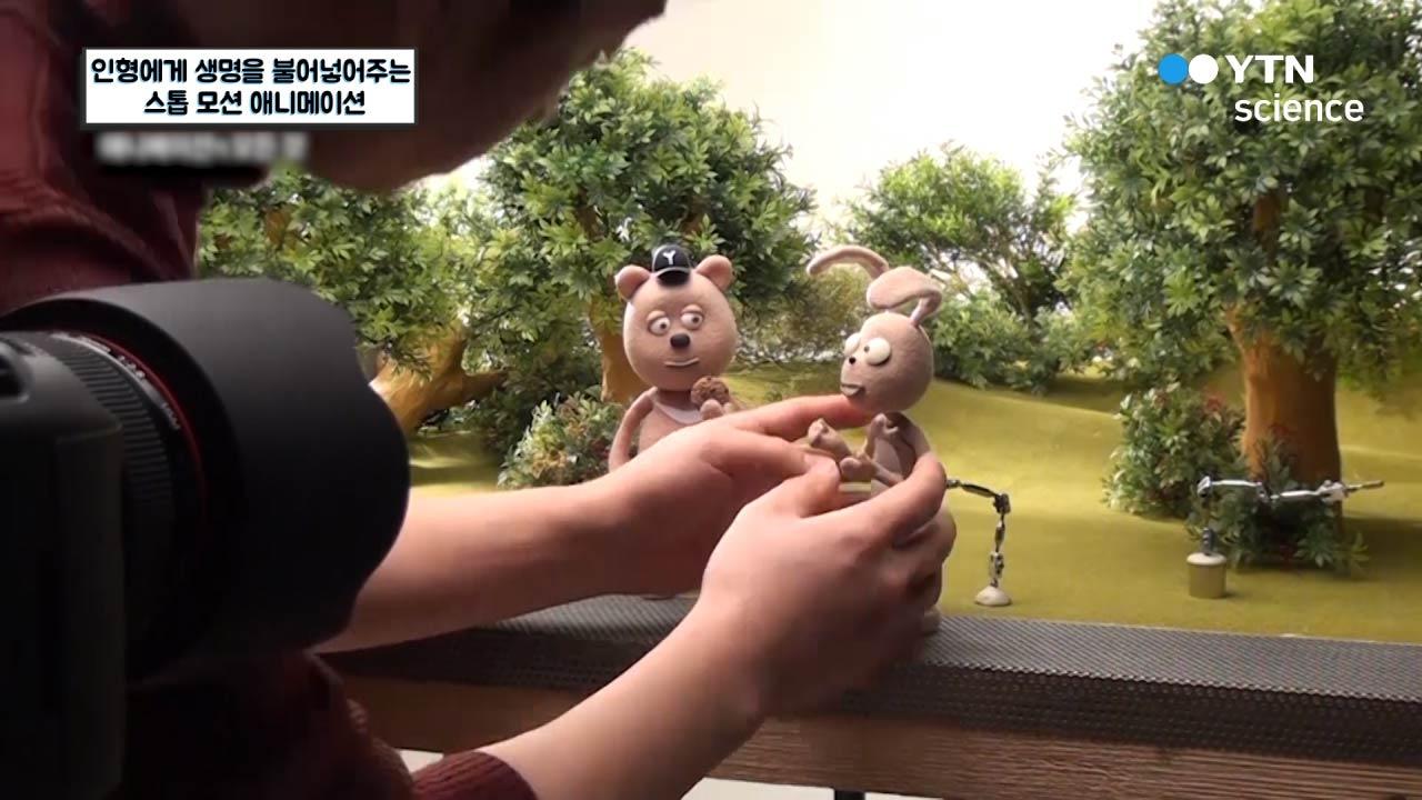 인형에게 생명을 불어넣어주는 스톱 모션 애니메이션