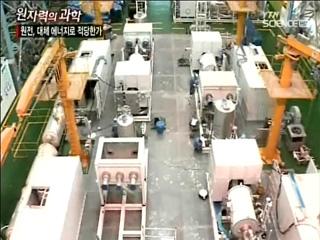 [원자력의 과학] 9부 - 원전, 대체에너지로 적당한가