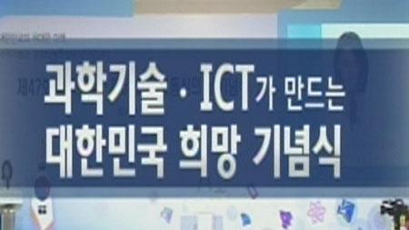 과학기술과 정보방송통신이 만들어가는 대한민국 희망 기념식 - 2부