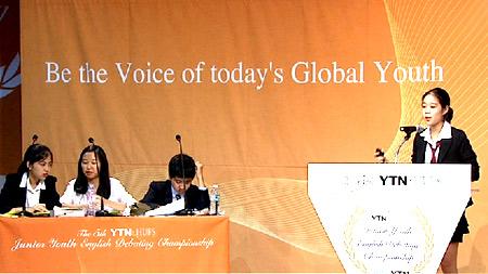 제5회 중학생 영어토론대회 결승전