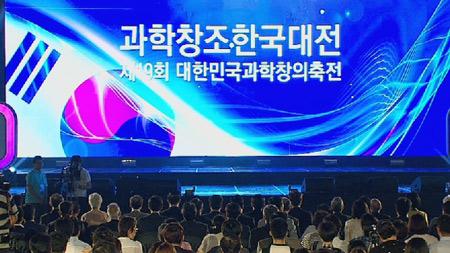 2015 과학창조 한국대전
