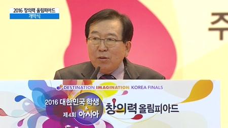 2016 창의력 올림피아드 개막식
