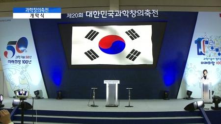 제20회 '대한민국과학창의축전' 개막식