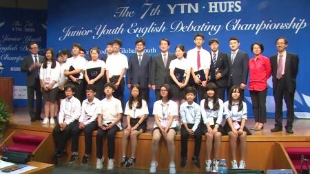 제7회 YTN-HUFS 중학생영어토론대회 결승