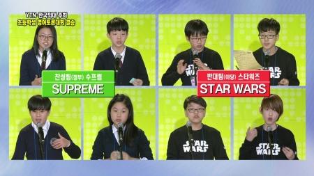 YTN·한국외대 주최 초등학교 영어토론대회