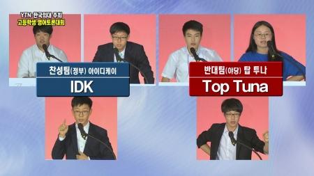YTN·한국외대 주최 고등학교 영어토론대회