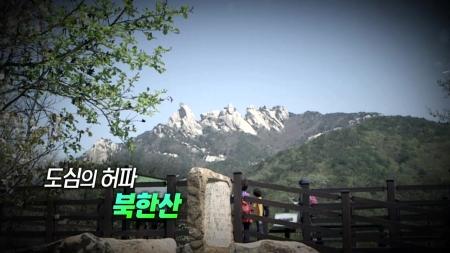 도심의 허파, 북한산