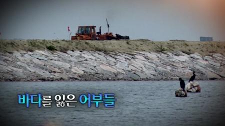 바다를 잃은 어부들