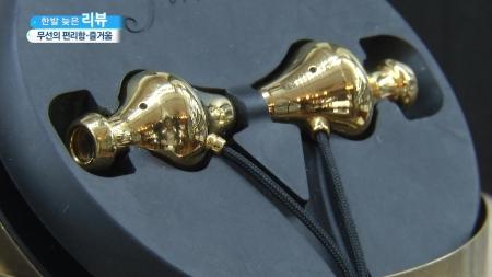기다리다 지쳐…'에어팟' 대신할 블루투스 이어폰은?