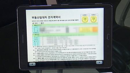 '부동산 전자계약' 다음 달 전국에서 확대 시행