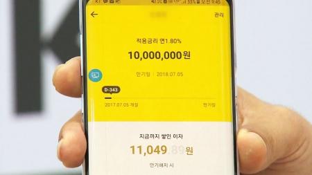 카카오뱅크 공식 출범...초반부터 인기몰이