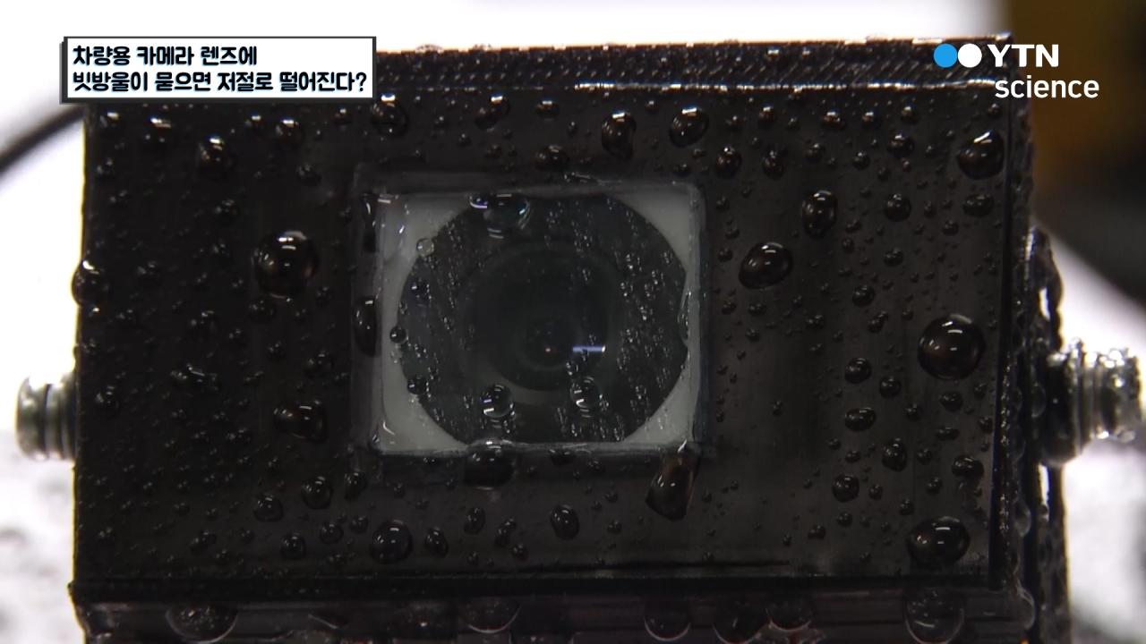 차량용 카메라 렌즈에 빗방울이 묻으면 저절로 떨어진다?