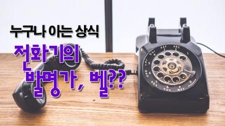 '전화기의 발명자'…영광을 놓고 펼치는 '왕좌의 게임'