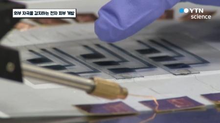 외부 자극을 감지하는 전자 피부 개발