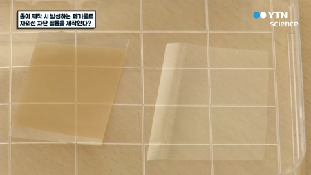 종이 제작 시 발생하는 폐기물로 자외선 차단 필름을 제작한다?