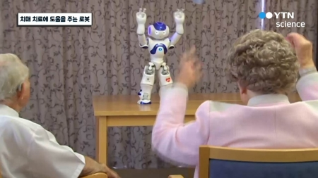 치매 치료에 도움을 주는 로봇