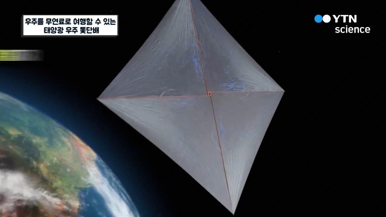 우주를 무연료로 여행할 수 있는 태양광 우주 돛단배